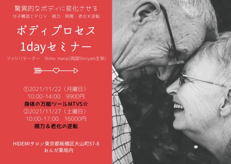 Shiho Hanaiさんのボディプロセス講座(11/22・11/27)のご案内(現在キャンセル待ち受付中です)